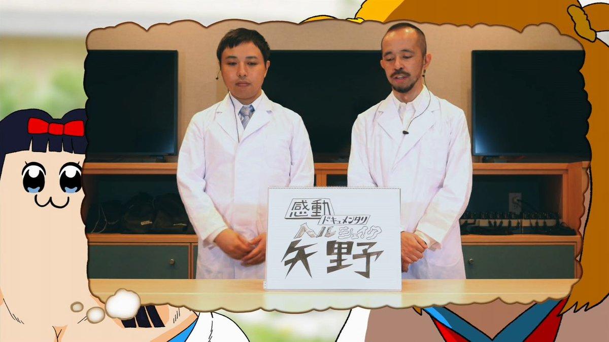 『ポプテピピック』7話 感想 ヘルシェイク矢野のクオリティに驚嘆!